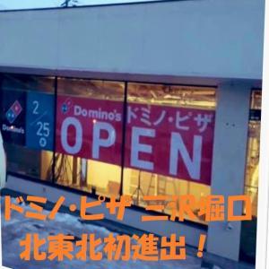 【開店情報】ドミノ・ピザ、青森県三沢に初出店!なんと北東北初という。
