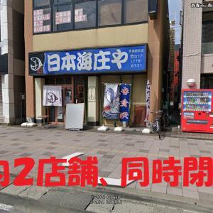 【閉店情報】#日本海庄や、青森県店舗全て全滅。青森駅前店&弘前駅前店、閉店。