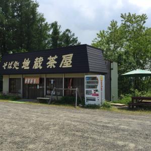【飲食応援!】③弘前市百沢 そば処 地蔵茶屋