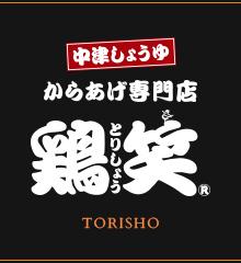 【開店情報】今度は唐揚げの #鶏笑 が、弘前市にオープンするぞー!