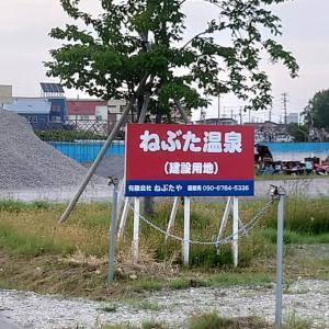 【謎の看板】青森市泉川小近く安田稲森付近に謎の看板「ねぶた温泉(建設用地)」が建っていた件