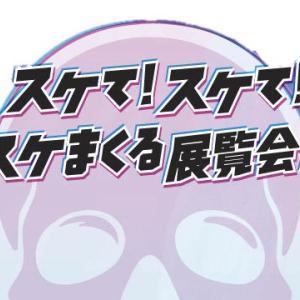 """これはいったい……""""スケスケ展"""" とは?7/10(日)~8/29(日)、東奥日報新町ビルで開催。"""