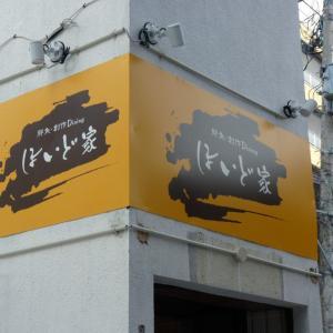 【飲食応援!】⑤青森市橋本 ほいど家