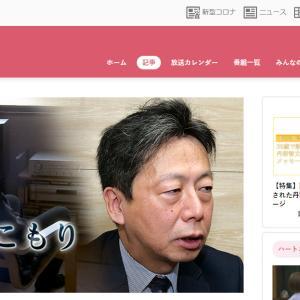 NHKドラマ #ひきこもり先生 脚本監修の #池上正樹 氏と、#8050問題 #こもりびと について学ぶ。