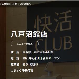 【開店情報】たぶん、おそらく……7/14(水)にオープンするはず?快活CLUB八戸沼館店