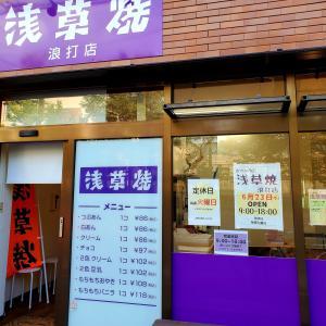 【開店情報】#浅草焼 が復活の狼煙を上げた……!浅草焼浪打店 が新規オープン!!#青森 #浪打 #花園