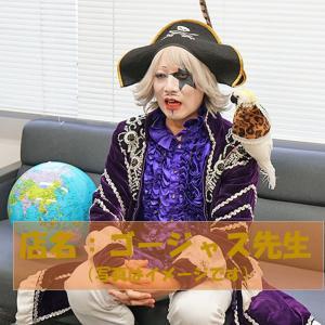 【開店情報】新しい高級パン屋専門店は、#ゴージャス先生。十和田市三本木に11/27(土)オープン予定!
