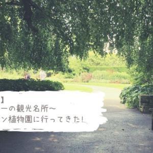 【写真で紹介】~バンクーバーの観光名所~バンデューセン植物園に行ってきた
