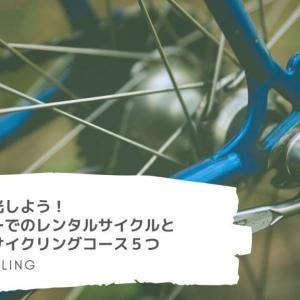 自転車で観光しよう!バンクーバーでのレンタルサイクルとおすすめのサイクリングコース5つ