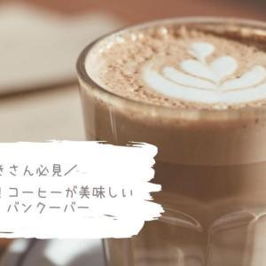 \コーヒー好きさん必見/悩んだらここ!コーヒーが美味しい人気カフェ in バンクーバー