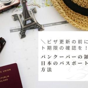 \ビザ更新の前にパスポート期限の確認を!/バンクーバーの領事館で日本のパスポート更新する方法