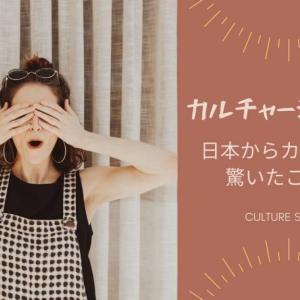 カルチャーショック!!日本からカナダにきて驚いたこと15つ