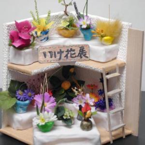 ドールハウスの生け花展