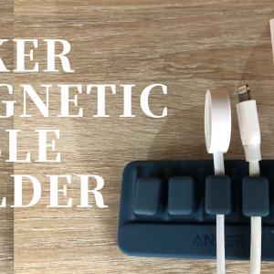 ANKERマグネットケーブルホルダーで充電ケーブルに定位置を