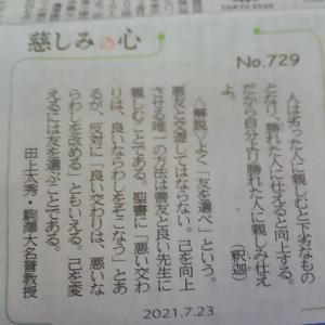 新型コロナ東京都で新たに3177人の感染確認初の3000人超