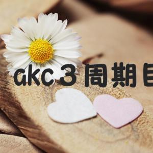 akc3周期目30d緊張の判定日