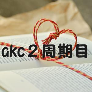 akc17d採卵(2周期目)
