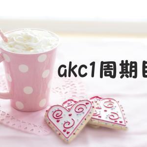 akc10d診察②(1周期目)感染症検査でまさかの浮気発覚か?