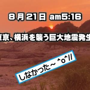 2020年8月21日 am5:16 【東京、横浜巨大地震により壊滅?!】しなかった~