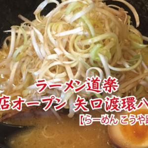【ラーメン こうや(矢口渡)】跡地にラーメン道楽!