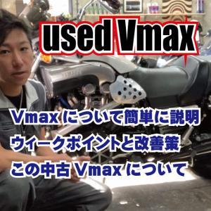【中古Vmax】Vmaxの説明(弱点、改善)と、中古車としての詳細(装備、改善箇所)