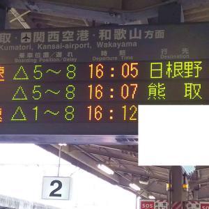 鳳駅 16時台の不思議なダイヤ