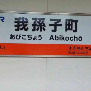 我孫子町駅