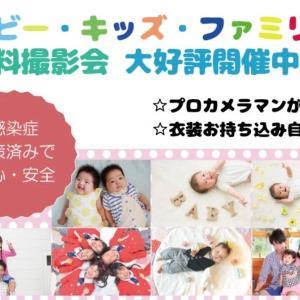 【豊洲】プロカメラマンによるベビー・キッズ・ファミリー向け無料撮影会!