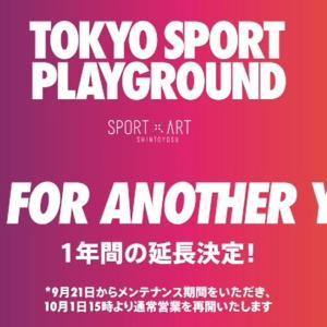 【延長決定!】TOKYO SPORT PLAYGROUND が引き続き使えます