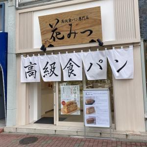 高級食パンどれが好き?豊洲・東雲に続き、今後有明でも販売開始!