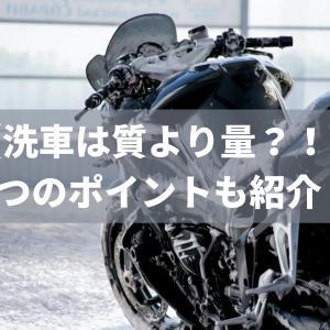【大事なのは質より量!?】バイク洗車3つのポイントを紹介!