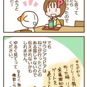 1_サウジのポップちゃん