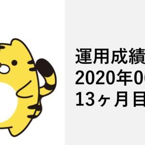 【トラリピ】2020年06月度運用実績[13ヶ月目]