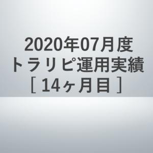 【トラリピ】2020年07月度運用実績[14ヶ月目]