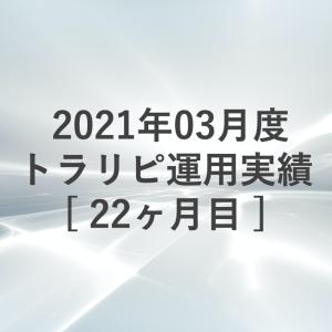 【トラリピ】2021年03月度運用実績[22ヶ月目]
