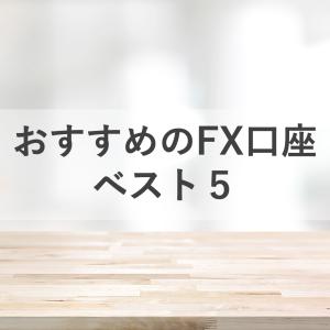 【初心者向け】おすすめのFX口座ベスト5