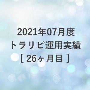 【トラリピ】2021年07月度運用実績[26ヶ月目]