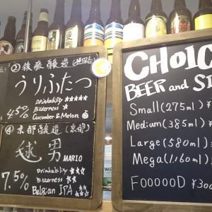 ビール紀行(日本・小田急線の経堂)後藤醸造