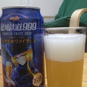 ビール紹介(銀河鉄道999 メーテルのヴァイツェン)