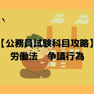 【公務員試験科目攻略】労働法 ⑩ 争議行為