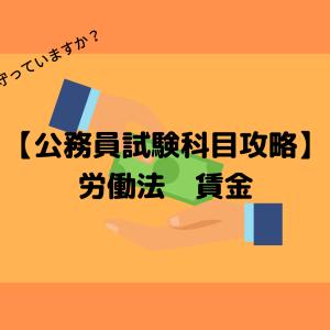 【公務員試験科目攻略】労働法 ③ 賃金