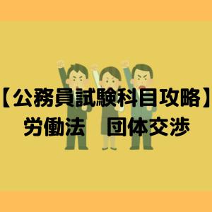 【公務員試験科目攻略】労働法 ⑨ 団体交渉