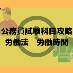 【公務員試験科目攻略】労働法 ④ 労働時間