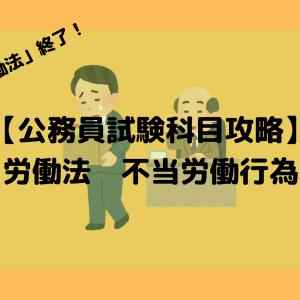 【公務員試験科目攻略】労働法 ⑫ 不当労働行為