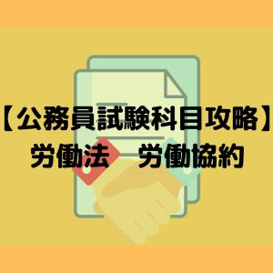 【公務員試験科目攻略】労働法 ⑪ 労働協約(組合との協約)