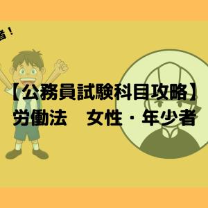 【公務員試験科目攻略】労働法 ⑥ 女性・年少者