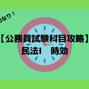 【公務員試験科目攻略】民法Ⅰ ⑥ 時効