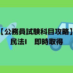 【公務員試験科目攻略】民法Ⅰ ⑧ 即時取得
