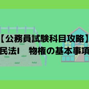 【公務員試験科目攻略】民法Ⅰ ⑦ 物権の基本事項