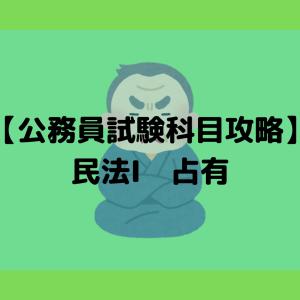 【公務員試験科目攻略】民法 ⑨ 占有